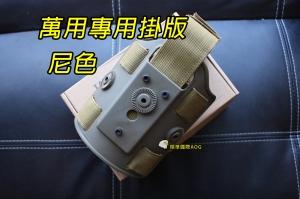 【翔準軍品AOG】【萬用槍套專用 腿掛版 尼 】硬殼槍套腿掛 3螺絲 腿板 大腿式掛板