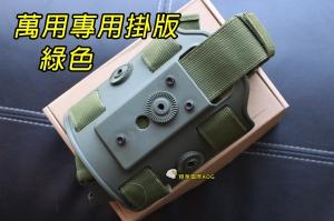 【翔準軍品AOG】【萬用槍套專用 腿掛版 綠 】硬殼槍套腿掛 3螺絲 腿板 大腿式掛板