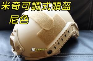 【翔準軍品AOG】米奇可調式頭盔(尼色) 面具 護具 角色扮演 電影 戰術 裝備