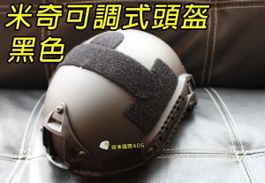 【翔準軍品AOG】米奇可調式頭盔(黑色) 面具 護具 角色扮演 電影 戰術 裝備