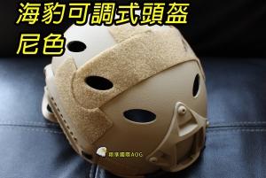 【翔準軍品AOG】海豹可調式頭盔(尼色) 面具 護具 角色扮演 電影 戰術 裝備