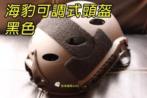 【翔準軍品AOG】海豹可調式頭盔(黑色) 面具 護具 角色扮演 電影 戰術 裝備