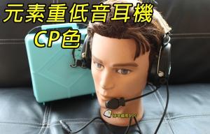 【翔準軍品AOG】Z TAC 黑色 重低音耳機 Z111 抗噪耳機 無線電 麥克風 頭盔 生存遊戲 E0140BB