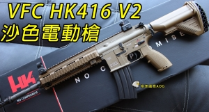 【翔準軍品AOG】【VFC】Umarex HK416 V2 海軍托 魚骨版 電動槍 狙擊槍 沙色 VF1-LHK416-