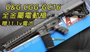 【翔準國際AOG】G&G CGG-GC16  AEG 實戰版 M4電動槍 怪怪 EBB CGG-GC16 PRE