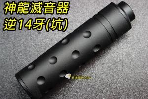 【翔準軍品AOG】神龍滅音器(坑)-10公分 消音器 滅音管 減音器 14逆牙 SL-10CA