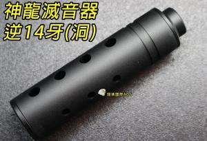 【翔準軍品AOG】神龍滅音器(洞)-10公分 消音器 滅音管 減音器 14逆牙 SL-10CB