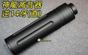 【翔準軍品AOG】神龍滅音器(直)-10公分 消音器 滅音管 減音器 14逆牙 SL-10CC