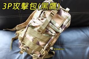 【翔準軍品AOG】美軍特戰系統 3P攻擊背包 《黑鷹》 P0130I