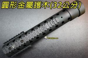 【翔準軍品AOG】圓形金屬護木(32公分) 魚骨護木 四面魚骨 寬軌魚骨 金屬 步槍用 C0707AB