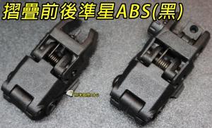 【翔準軍品AOG】摺疊前後準心 黑色 ABS (KWA VFC WE G&G SRC KJ KWC 可用)71L TB276 C0801