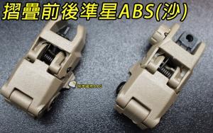 【翔準軍品AOG】摺疊前後準心 沙色 ABS (KWA VFC WE G&G SRC KJ KWC 可用)71L TB276 C0801
