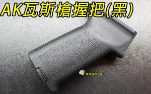 【翔準軍品AOG】【AK 握把 黑色】瓦斯槍 GBB 長槍 BB槍 專用握把 高質感 C0226GEH