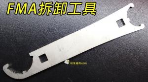 【翔準軍品AOG】《FMA》 拆卸工具 拆槍 後托 金屬材質 TB1001
