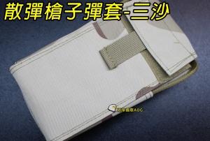 【翔準軍品AOG】散彈槍(子彈套) 三沙 可以裝散彈槍子彈 CO2 鋼瓶 模組 可以裝原子筆  X0-59-03F
