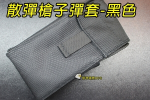【翔準軍品AOG】散彈槍(子彈套) 黑 可以裝散彈槍子彈 CO2 鋼瓶 模組 可以裝原子筆 X0-59-03A