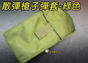 【翔準軍品AOG】散彈槍(子彈套) 綠 可以裝散彈槍子彈 CO2 鋼瓶 模組 可以裝原子筆 X0-59-03C