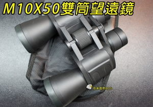 【翔準軍品AOG】M10X50 雙筒 雙眼 望遠鏡 高清 放大 演唱會 登山 U-001-16H