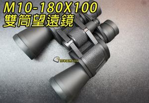 【翔準軍品AOG】M10-180X100 雙筒 雙眼 望遠鏡 高清 放大 演唱會 登山 U-001-16I