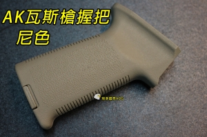 【翔準軍品AOG】【AK 握把 沙色】瓦斯槍 GBB 長槍 BB槍 專用握把 高質感 C0226GEI