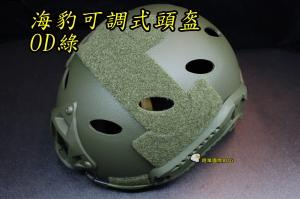 【翔準軍品AOG】海豹可調式頭盔(綠色) 面具 護具 角色扮演 電影 戰術 裝備