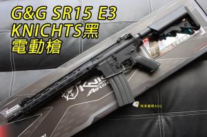 【翔準國際AOG】G&G SR15-E3 KNICHTS (贈11.1V電池一顆) AEG 伸縮托 實戰版 M4電動槍 怪怪 EBB CGG-SR15-E3