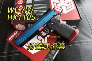 【翔準軍品AOG】WE  AW HI-CAPA HX1105(藍) 分離式滑套 全金屬 瓦斯槍 手槍 競技版 D-02-05DL