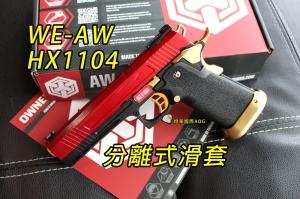 【翔準軍品AOG】WE  AW HI-CAPA HX1104(紅) 分離式滑套 全金屬 瓦斯槍 手槍 競技版 D-02-05DK
