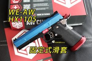 【翔準軍品AOG】WE AW HI-CAPA HX1105(藍)固定式滑套 全金屬 瓦斯槍 手槍 競技版 D-02-05DN
