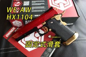 【翔準軍品AOG】WE AW HI-CAPA HX1104(紅)固定式滑套 全金屬 瓦斯槍 手槍 競技版 D-02-05DM