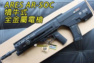 【翔準軍品AOG】【ARES】AR-SOC 犢牛式 實戰版 電動槍 全金屬 DM-01-522