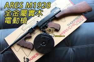 【翔準軍品AOG】【ARES】 M1928 湯普森 實戰版 電動槍 全金屬 實木 DM-01-521