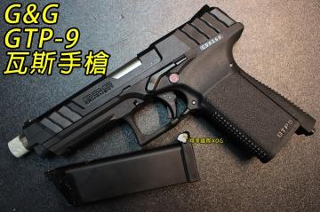 【翔準軍品AOG】G&G GPT-9(送精美槍箱) 半金屬 瓦斯槍 手槍 競技版 CGG-GPT-9