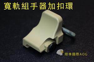 【翔準軍品AOG】【寬軌組手器加扣環】沙 背帶 扣環 槍背帶 生存遊戲 電動槍 瓦斯槍 C0910CG