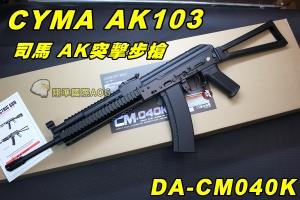 【翔準軍品AOG】CYMA AK103 司馬 全金屬 電動槍 CM系列 握把 突擊步槍 電動槍 生存 野戰  DA-CM040K