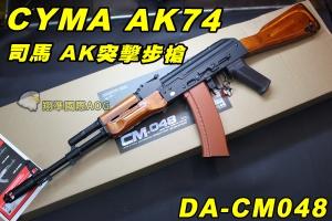 【翔準軍品AOG】CYMA AK74 AK 司馬 全金屬 握把 突擊步槍 電動槍 生存 野戰  DA-CM048