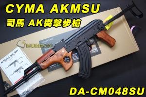 【翔準軍品AOG】CYMA AKMSU AK 司馬 全金屬擊步槍 電動槍 生存 野戰  DA-CM048SU