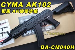 【翔準軍品AOG】CYMA AK102 司馬 全金屬 電動槍 CM系列 握把 突擊步槍 電動槍 生存 野戰 DA-CM040H