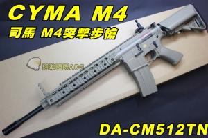 【翔準軍品AOG】CYMA M4 沙 司馬 半金屬 電動槍 CM系列 握把 突擊步槍 電動槍 生存 野戰 DA-CM512TN