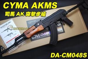 【翔準軍品AOG】CYMA AKMS 司馬 AK 全金屬 握把 突擊步槍 電動槍 生存 野戰  DA-CM048S全