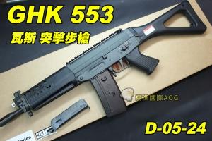 【翔準軍品AOG】GHK 553  瓦斯 握把 突擊步槍 電動槍 生存 野戰 D-05-24