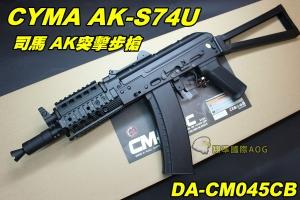 【翔準軍品AOG】CYMA AK-S74U 司馬 AK 全金屬 握把 突擊步槍 電動槍 生存 野戰 DA-CM045CB全