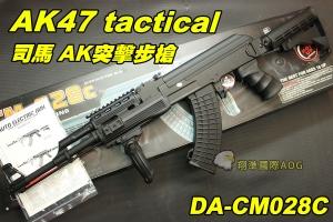 【翔準軍品AOG】 AK47 tactical 司馬 AK 半金屬 握把 突擊步槍 電動槍 生存 野戰 DA-CM028C