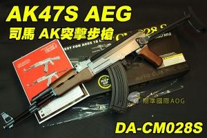 【翔準軍品AOG】 AK47S AEG 司馬 AK 半金屬 握把 突擊步槍 電動槍 生存 野戰 DA-CM028S