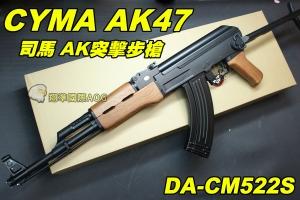 【翔準軍品AOG】CYMA AK47 司馬 半金屬 AK 握把 突擊步槍 電動槍 生存 野戰 DA-CM522S