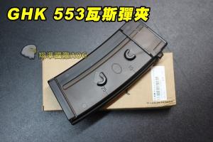 【翔準軍品AOG】【GHK 553 瓦斯彈匣】32連  彈匣 金屬 突擊步槍 步槍專用 電動槍 生存 野戰 D-05-24-1
