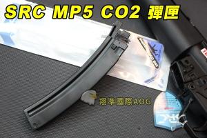 【翔準軍品AOG】【SRC】MP5 CO2 瓦斯彈匣 35連 彈夾 金屬 突擊步槍 步槍專用 電動槍 生存 野戰 CP-SR5-COM