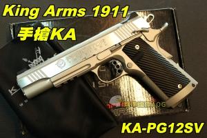 【翔準軍品AOG】【手槍KA】1911 金屬瓦斯槍 彈夾 金屬 瓦斯槍 手槍 生存 野戰 KA-PG12SV
