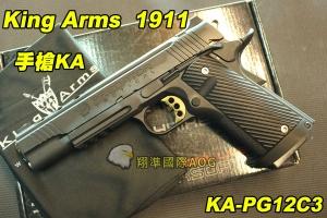 【翔準軍品AOG】【手槍KA】1911 金屬瓦斯槍 彈夾 金屬 瓦斯槍 手槍 生存 野戰 KA-PG12C3