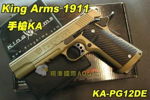 【翔準軍品AOG】【手槍KA】1911 金屬瓦斯槍 彈夾 金屬 瓦斯槍 手槍 生存 野戰 KA-PG12DE